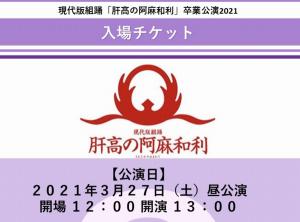 Amawari202103a