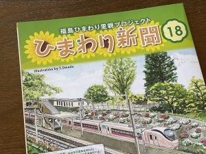 Himawari202103a