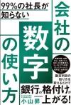 Koyamakaishasuuji