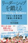 Leadershiprugby