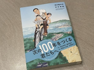 Nishii_100nen