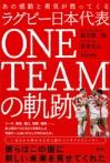 Oneteam_kiseki