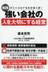 Sakamototsuyoikaisha
