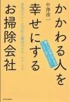 Shikokukanzai