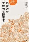 Shusenryoku