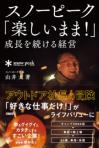 Snowpeak_tano