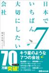 Taisetsunakaisha7