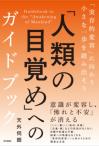 Tengejinrui