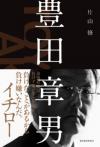 Toyodaakio