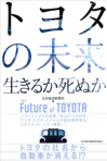 Toyotamirai