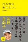 Uchikata