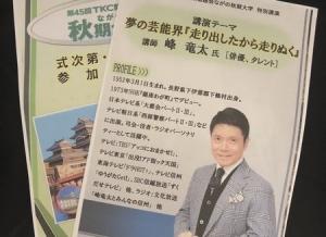 Yamakawa201909a_20190925071801