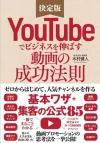 Youtubebusiness