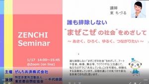 Zenchi202101a